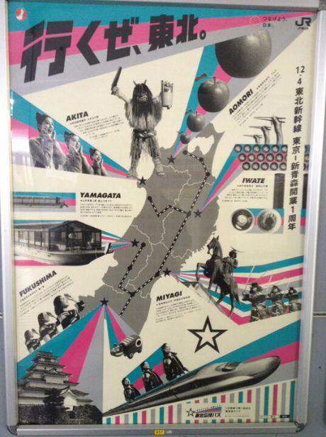 JR東日本ポスター