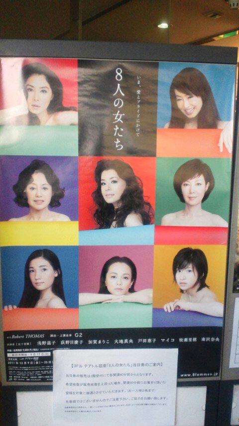 8人の女たち