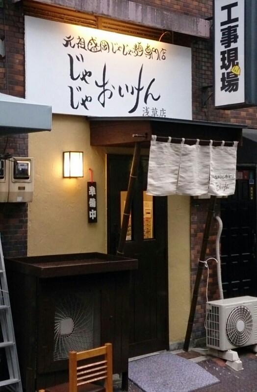 浅草店オープン!!(<br />  3号店)