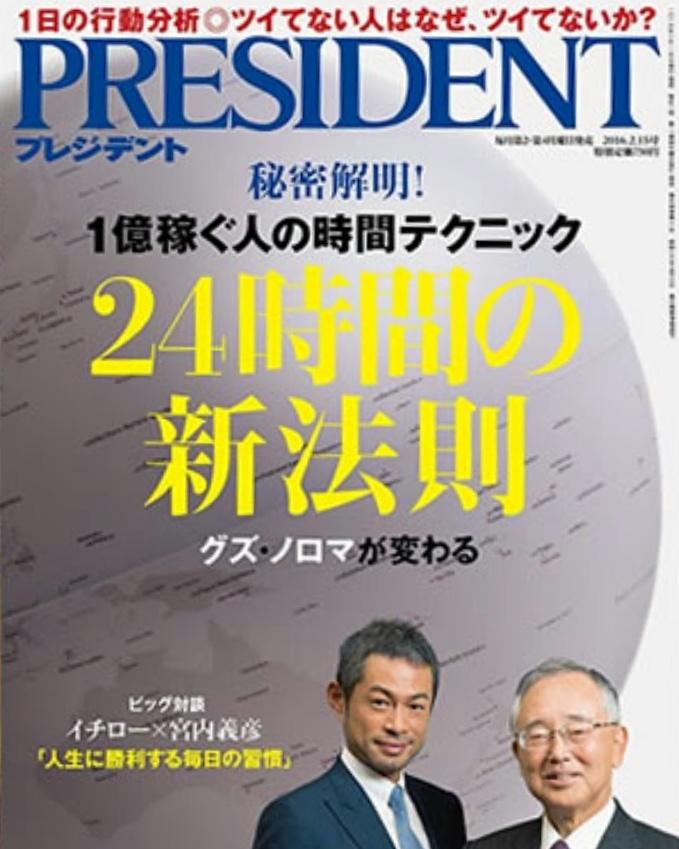 雑誌「PRESIDENT」
