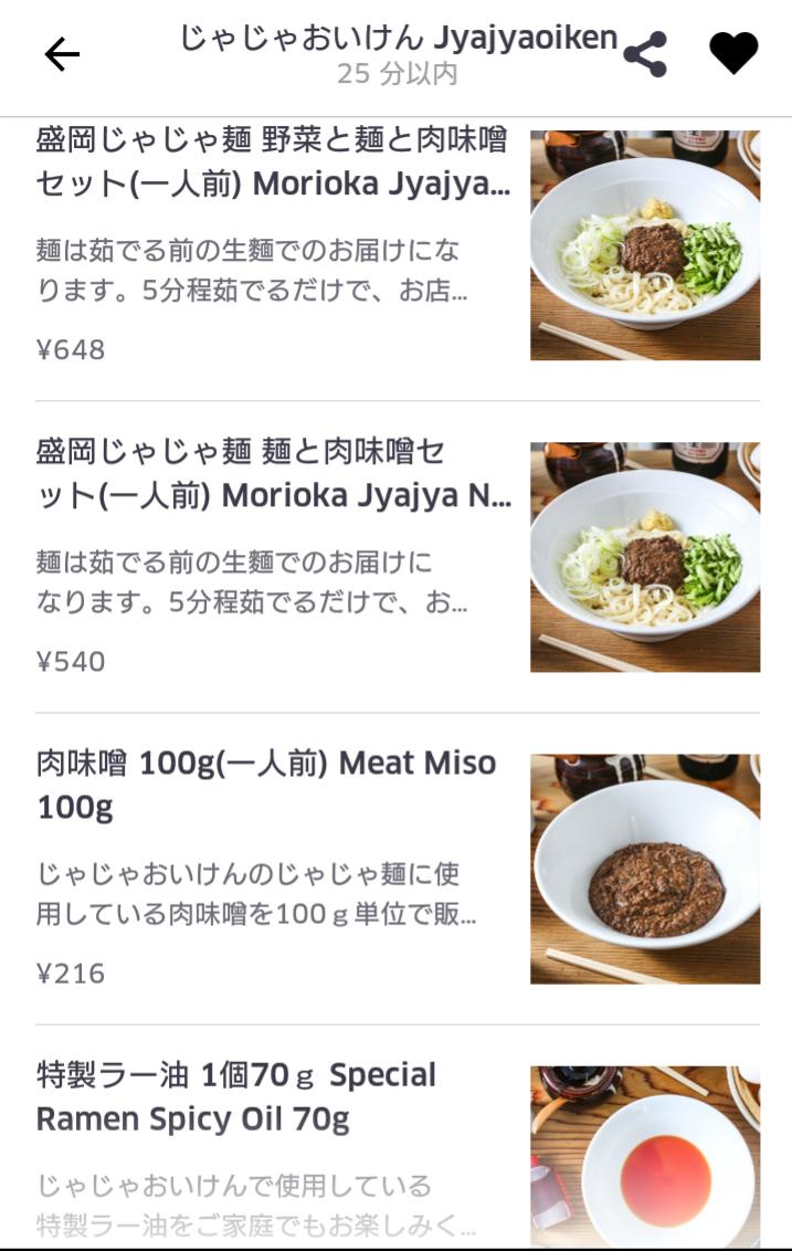 宅配サービスUber Eats